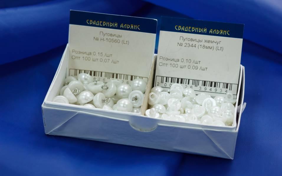 Пуговица пластиковая полусфера (9мм) № Н-10560 фото
